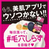 「>NEW♥3月1日発売  #毛穴しらず洗顔石鹸 <新商品モニターイベント」の画像(1枚目)