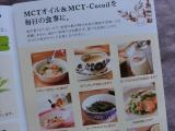 仙台勝山館  MCTオイルの画像(4枚目)