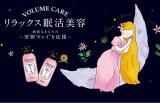 「アロマキフィボリュームケア☆シャンプー&トリートメント」の画像(1枚目)