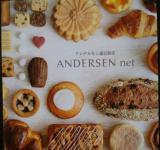 口コミ記事「ホワイトデーにオススメ♪アンデルセンのハートとチョコのパンセット」の画像