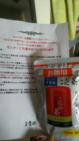 玉露園こんぶ茶 モニター!!の画像(1枚目)