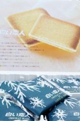 北海道のおみやげといえば・・・石屋製菓「白い恋人」の画像(4枚目)