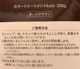 ヘアカラートリートメント♡kuloの画像(3枚目)