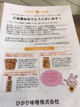 モニプラ ラッキーひかり味噌モニター中の画像(1枚目)