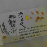 あさくさ福猫太郎の豆お守り の画像(2枚目)
