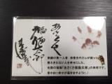 非売品の【あさくさ福猫太郎】開運 豆お守りの画像(2枚目)