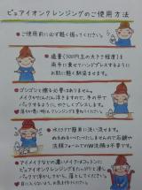 「ラクピュア/ピュアイオンクレンジング | 椿妃さんのブログ - @cosme(アットコスメ)」の画像(2枚目)