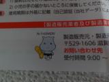 東洋化学株式会社さん プロ仕様 キズ保護パッド フィットバンの画像(1枚目)