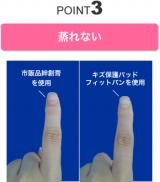 東洋化学株式会社さん プロ仕様 キズ保護パッド フィットバンの画像(6枚目)
