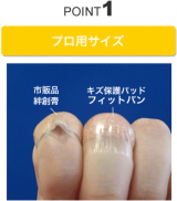 東洋化学株式会社さん プロ仕様 キズ保護パッド フィットバンの画像(4枚目)