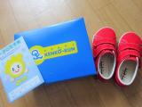 息子のおニューの靴、アサヒ健康くんの画像(1枚目)