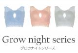 ノンワイヤーのナイトブラ ♡ ナイトブラ・グロウナイトリボーン ♡の画像(1枚目)