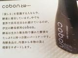 ロングセラーの飲む酵母cobonの画像(1枚目)