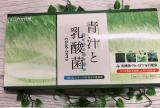 「【美容レビュー】青汁と乳酸菌」の画像(1枚目)