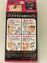 毛穴しらず洗顔石鹸 の画像(2枚目)