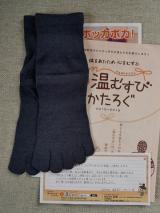 温むすびの5本指ソックス試し履き!の画像(2枚目)