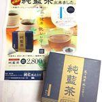 純藍茶の感想です🎵『純藍茶』は、国産タデ藍の葉と茎のみを使用した100%藍の健康茶🍵通常価格通常価格 2,800円(税抜き)藍は、古くから日本人の身近にあった染料で、衣類や肌着👕と…のInstagram画像