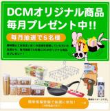 ▪️くらしの技を学べる!DCMのコミュニティ&LINEの画像(5枚目)