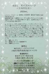コラーゲンたっぷりの全身用乳液♪モイストハーブ☆株式会社ニッタバイオラボ の画像(2枚目)
