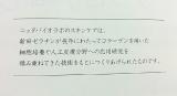 コラーゲンたっぷりの全身用乳液♪モイストハーブ☆株式会社ニッタバイオラボ の画像(10枚目)