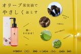 「馬プラセンタ+植物プラセンタ配合の『つむぎプラセンタクレンジグオイル』♡」の画像(6枚目)