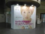 CP+ 横浜カメラの旅その4の画像(15枚目)