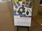CP+ 横浜カメラの旅その4の画像(7枚目)