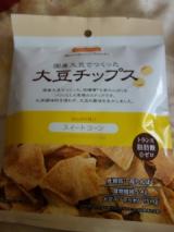 「健康志向の大豆チップス」の画像(5枚目)