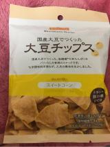 「大豆チップス」の画像(6枚目)