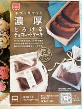 「バレンタインデーもホワイトデーも手作りセットで♡共立食品」の画像(3枚目)