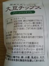 「ヘルシーで身体にやさしい大豆チップス☆」の画像(3枚目)