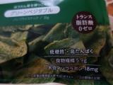 「健康志向の大豆チップス」の画像(3枚目)