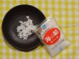 「モニプラファンブログ 海の精 あらしお おいしいお塩で塩むすび」の画像(4枚目)