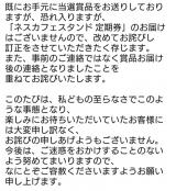当選☆丸久商品券/おばけが出るらしいの画像(3枚目)