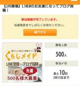 当選☆丸久商品券/おばけが出るらしいの画像(5枚目)