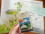 寒いと緑茶の画像(1枚目)