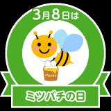 今日はミツバチの日とおかずにもう一品♡テーブルマークの画像(10枚目)