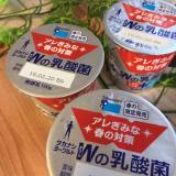 タカナシ乳業 タカナシヨーグルトWの乳酸菌の画像(1枚目)