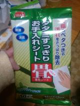 口コミ記事「畳もキレイにふける!簡単便利なキレイグッズ、リンレイ除菌シート!」の画像