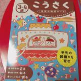 口コミ記事「辛口レビュー・Gakkenこうさく3〜4歳」の画像