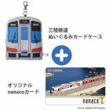 「[三陸鉄道] 東日本大震災から7年。チョロQやnanacoカードなど、数量限定デザイン商品が登場」の画像(4枚目)