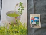 お茶の荒畑園 静岡県の深むし緑茶 特選荒茶♪の画像(1枚目)