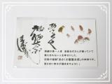 縁起のいい「あさくさ福猫太郎」開運グッズの画像(4枚目)