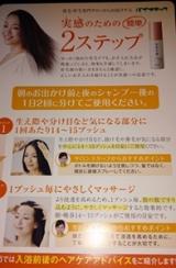 女性用育毛剤 「長春毛精」試してみました!の画像(1枚目)
