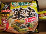 お水がいらない 1/2日分の国産野菜が摂れるタンメン菜宝の画像(1枚目)