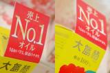 「大島椿 90年以上の歴史がある会社の商品」の画像(3枚目)