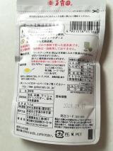「玉露園「オール北海道産昆布茶」♪」の画像(2枚目)