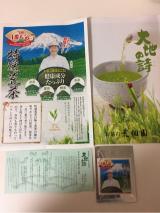 懸賞 当選481 モニプラ162 株式会社荒畑園様 お茶の荒畑園の深むし茶 の画像(1枚目)