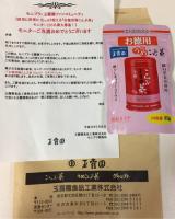 懸賞 当選480 モニプラ161 玉露園様 お徳用梅こんぶ茶 の画像(1枚目)