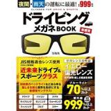 「[ブランドムック] ミニオン×MILKFED、Dickiesなど…4/30~5/7発売の最新刊!」の画像(18枚目)